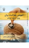 آموزش بهداشت روان (ویژه عموم مردم)