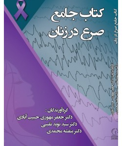 کتاب جامع صرع در زنان