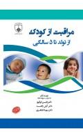 مراقبت از کودک از تولد تا 5 سالگی
