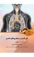 کورکومین و بیماریهای تنفسی
