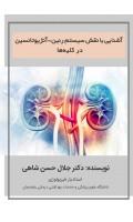 آشنایی با نقش سیستم رنین-آنژیوتانسین در کلیهها