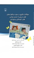 سؤالات شایع در مورد مراقبتهای قبل و پس از عمل جراحی قلب کودکان و نوزادان