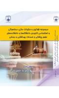 مجموعه قوانین و مقررات مالی، محاسباتی و استخدامی کاربردی دانشگاهها و دانشکدههای علوم پزشکی و خدمات بهداشتی و درمانی
