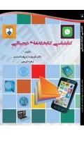 کتابشناسی کتابخانههای دیجیتالی