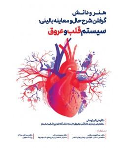 هنر و دانش گرفتن شرح حال و معاینه بالینی: سیستم قلب و عروق
